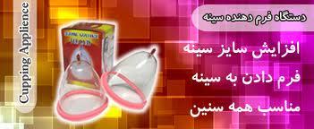 دستگاه وکیوم سینه