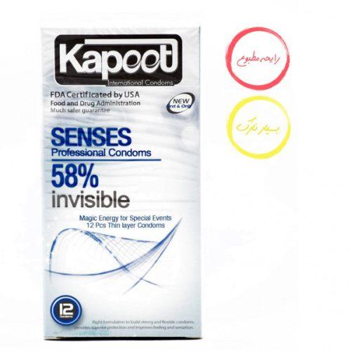 کاندوم کاپوت نازک 58 درصدی نامرئی حساس KAPOOT SENSES 58% invisible