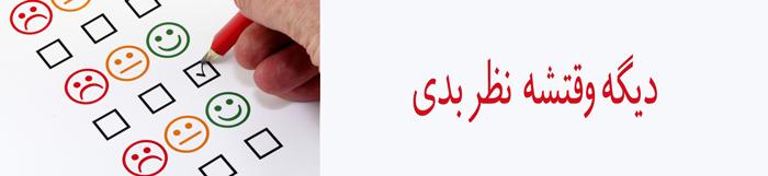 نظر مشتریان روغن خراطین رویکا